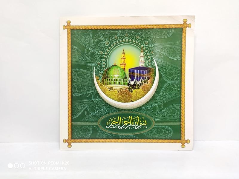 Muslim Cards-SGC MC 001