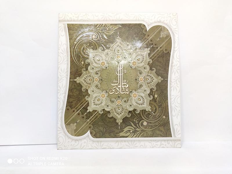 Muslim Cards-SGC MC 003