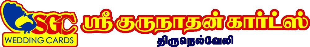 Sri Gurunathan Cards | Nellai Shop
